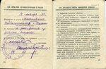 Архив Юрия Старова  291.jpg