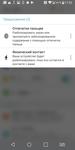 Screenshot_2017-12-06-17-53-13.png