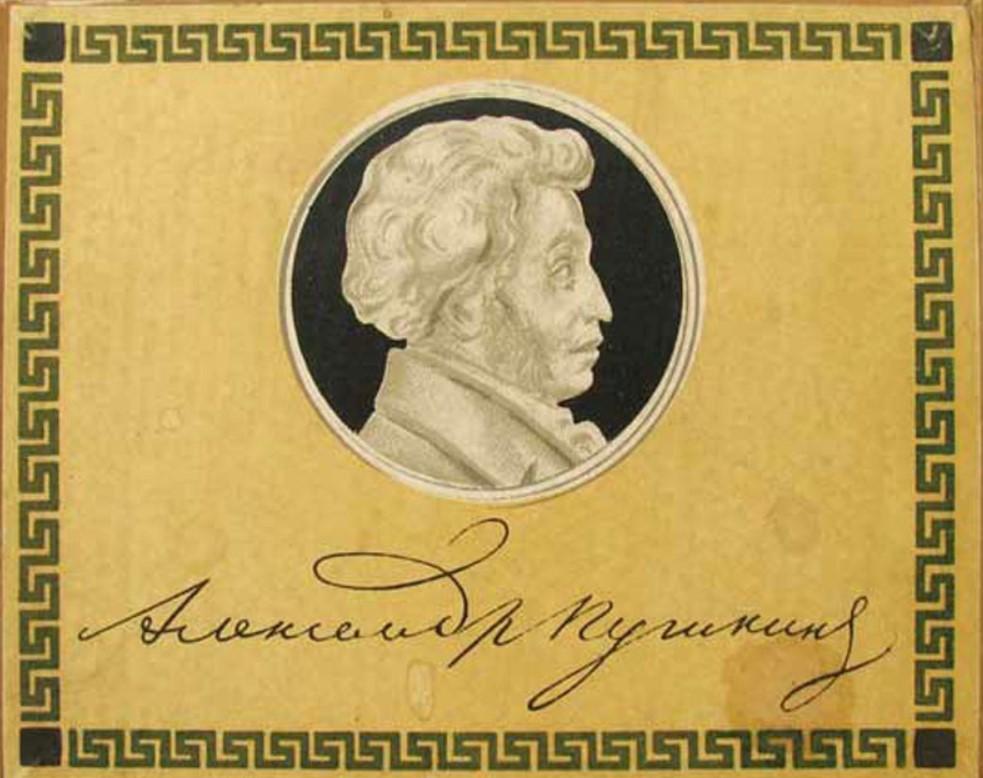 Папиросы Александр Пушкин
