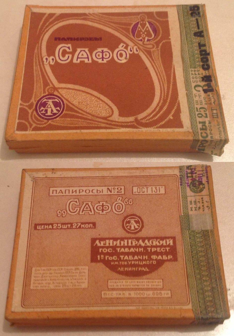 Папиросы Сафо