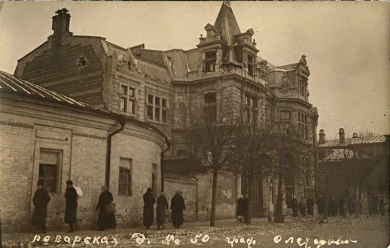 Поварская улица. Дом № 50 Олсуфьевых