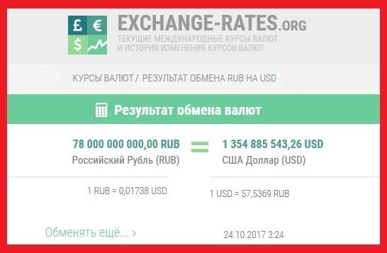 Обмен __ 78 миллиардов  рублей предназначенных на Агитпроп