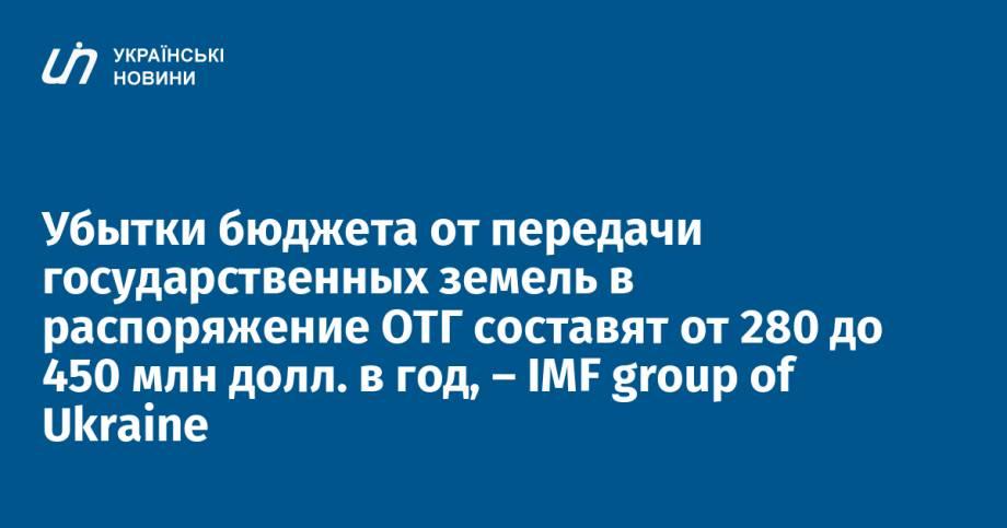 Убытки бюджета от передачи госземель в распоряжение ОТГ составят от 280 до $450 млн в год, - IMF group of Ukraine
