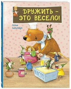 Druzhit-eto_veselo_33_oblozhka.jpg