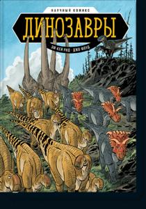 dinozavry-nauchnyj-komiks-big.png