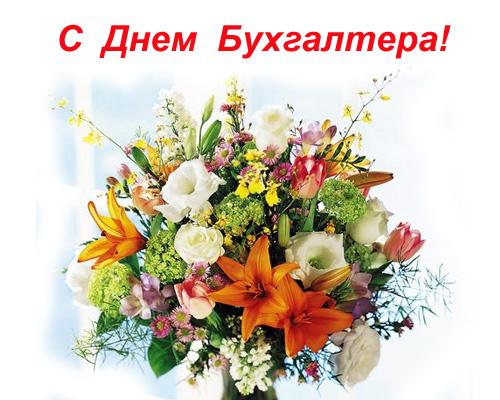 Открытка. С днем бухгалтера! Поздравляем с цветами