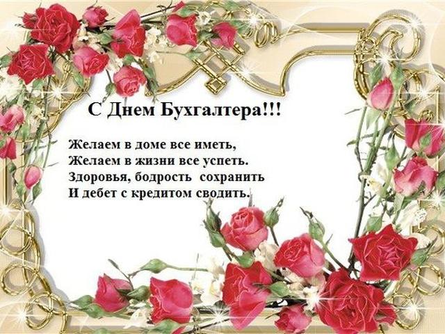 Открытка. С днем бухгалтера! Стихи и розы