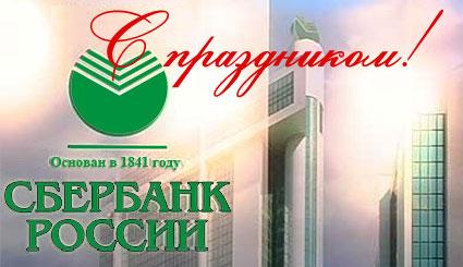 12 ноября. День работников Сбербанка России!