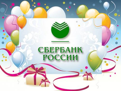 12 ноября. День работников Сбербанка России. Воздушные шары