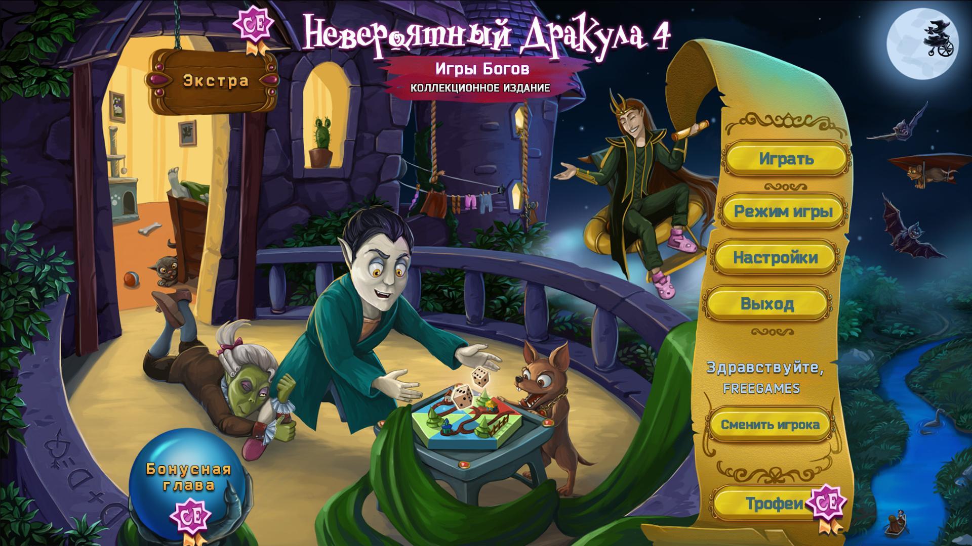 Невероятный Дракула 4: Игры Богов. Коллекционное издание | Incredible Dracula 4: Games Of Gods CE (Rus)