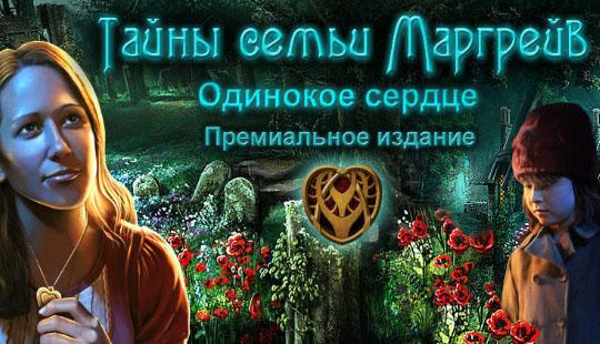 Тайны семьи Маргрейв. Одинокое сердце. Премиальное издание | Margrave: The Curse of the Severed Heart CE (Rus)