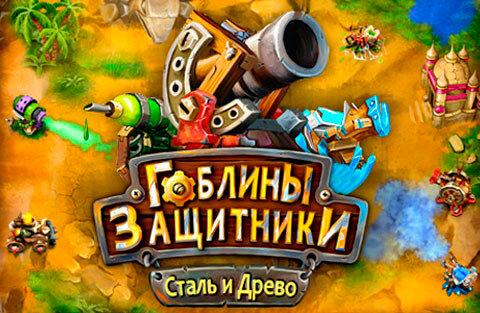 Гоблины защитники. Сталь и древо | Goblin Defenders: Battles of Steel 'n' Wood (Rus)
