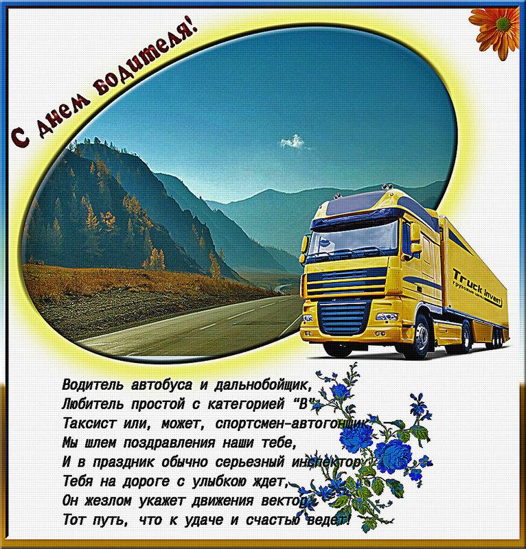 Открытку, картинки к дню автомобилиста грузовики