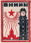 Предприятия блокадного Ленинграда. ВНИИМ (Всесоюзный научно-исследовательский институт метрологии)