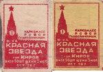 Фабрика Красная Звезда. 1942 год.