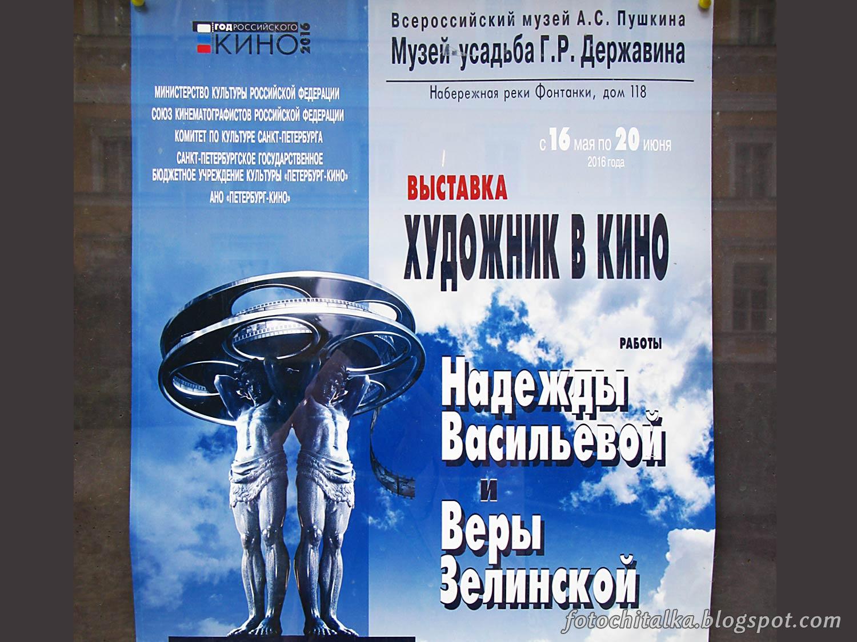 Афиша выставки Художник в кино в музее-усадьбе Г.Р. Державина