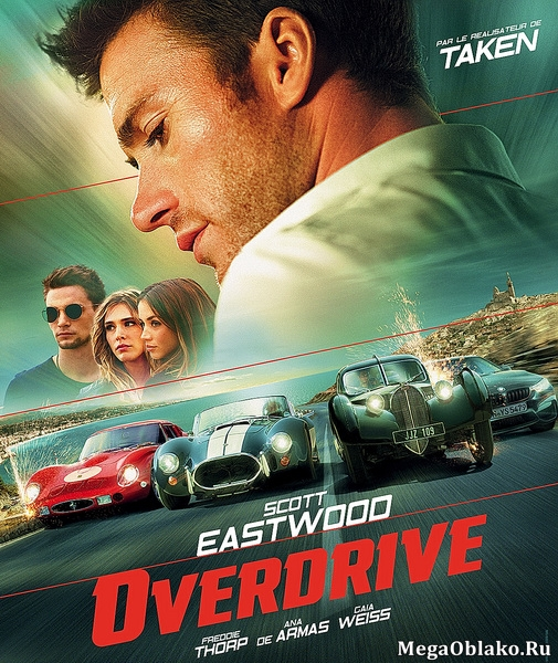 Овердрайв / Overdrive (2017/WEB-DL/WEB-DLRip)