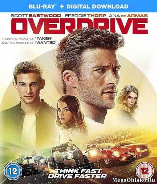 Овердрайв / Overdrive (2017/BDRip/HDRip)
