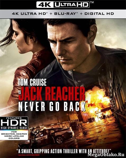 Джек Ричер 2: Никогда не возвращайся / Jack Reacher: Never Go Back (2016) | UltraHD 4K 2160p