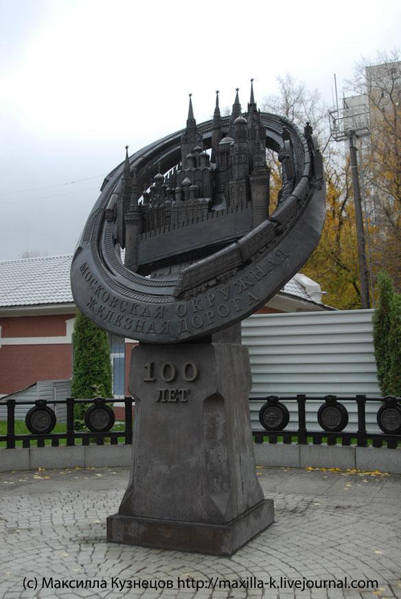 100 лет московской окружной железной дороге