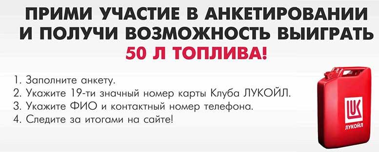 Акция Лукойл 2017 на opros.lunp-promo.ru