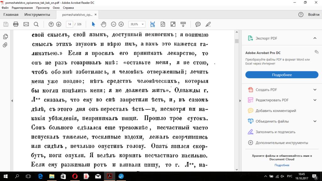 Снимок экрана (42).png