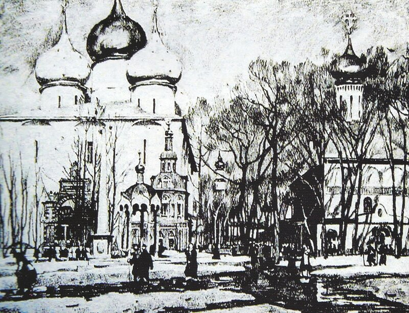 Юон К. Ф. Успенский собор.