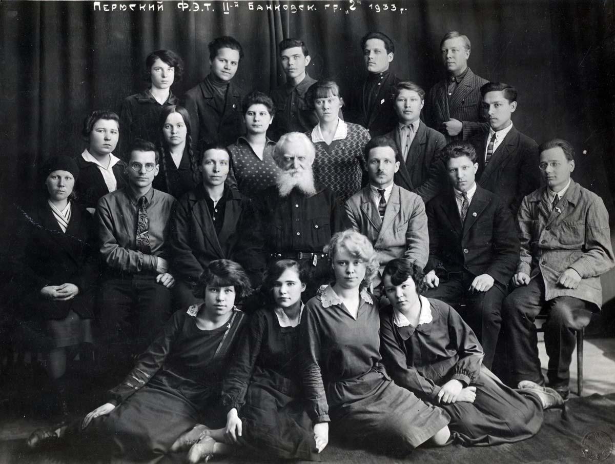 С.А.Строльман среди студентов, 1933