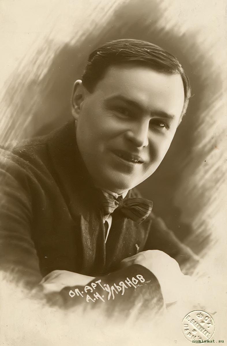 Ульянов Александр Никитич (1887-1966). Оперный артист