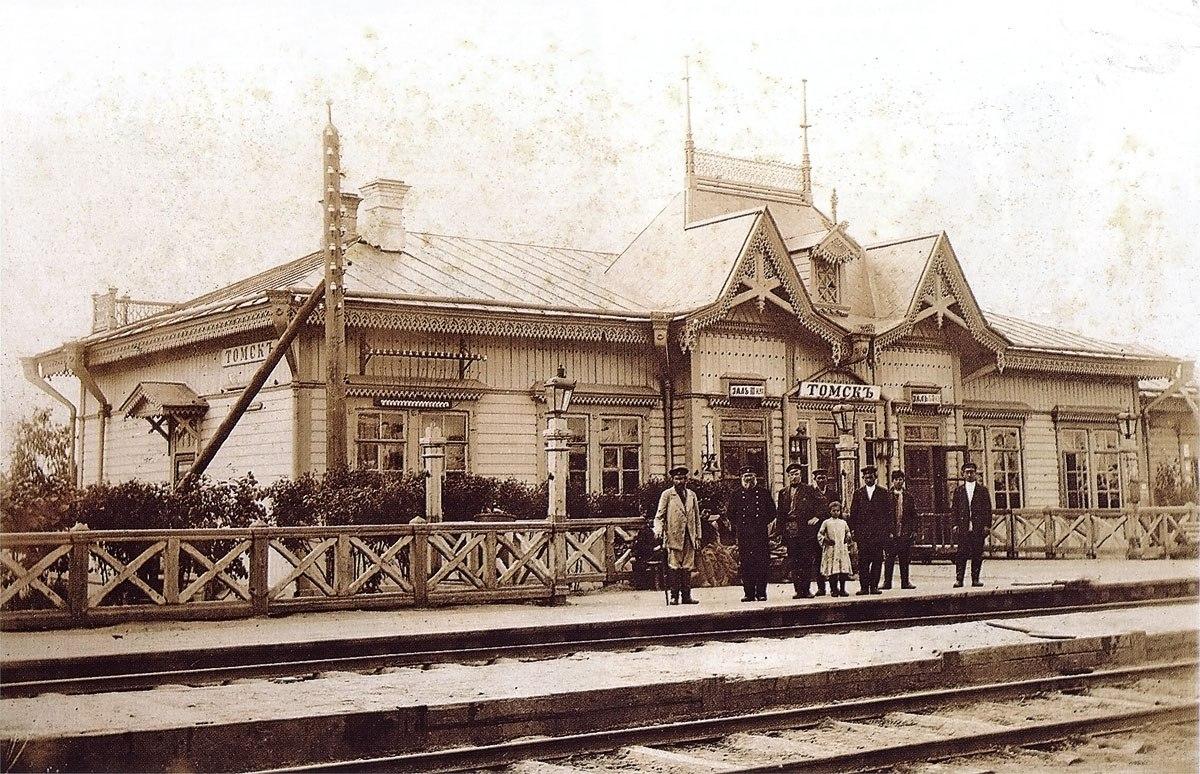 Станция «Томск»