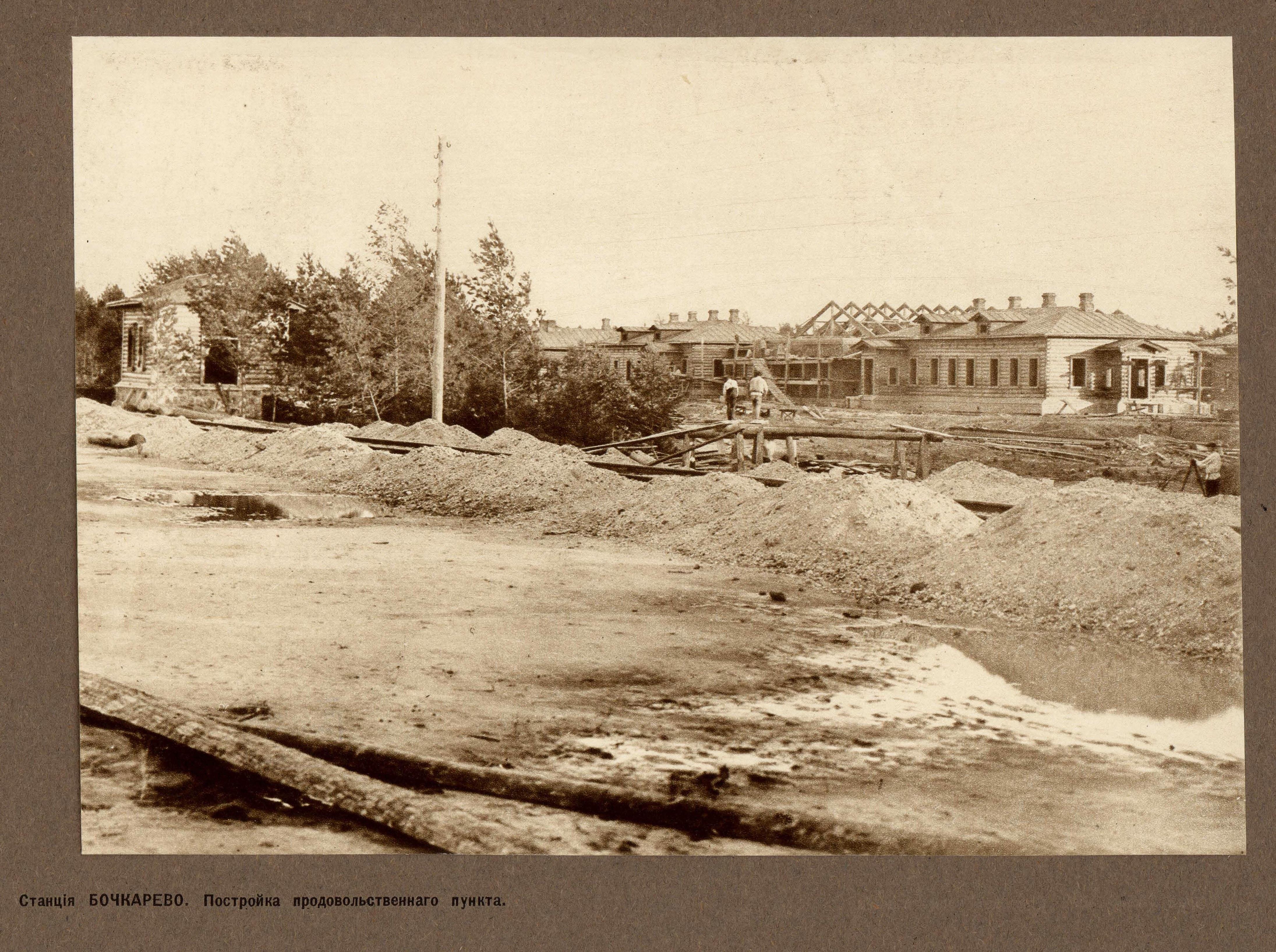 Станция Бочкарево. Постройка продовольственного пункта