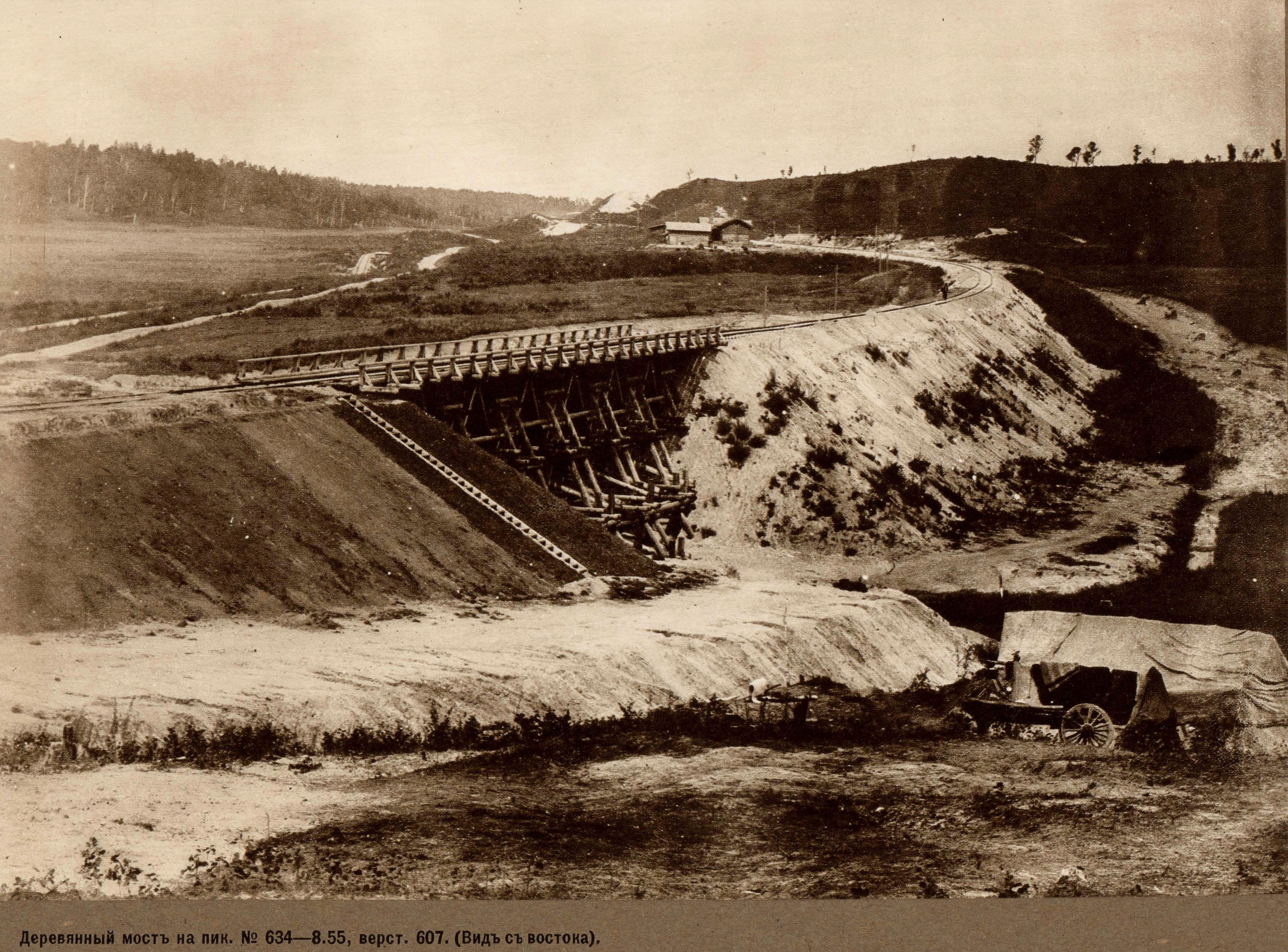 607 верста. Деревянный мост на пик №634-8.55