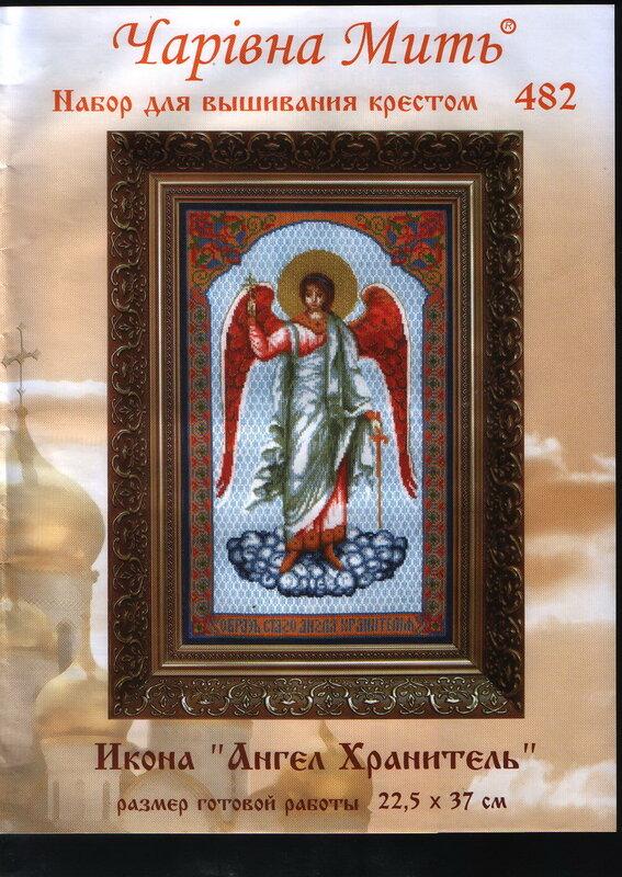 Ангел-хранитель.  Вышивка крестом, схемы.