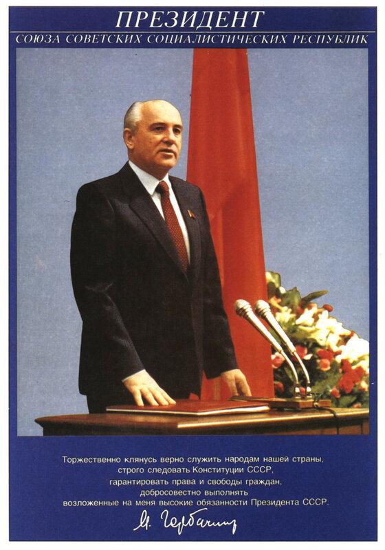 1990_President.jpg