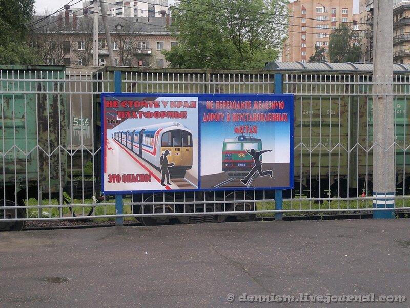 Станция Подлипки-Дачные.
