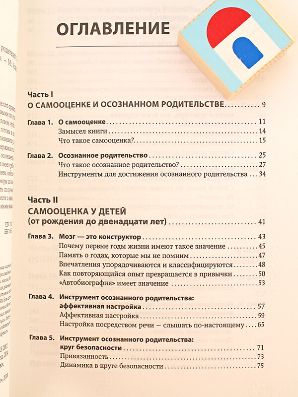 книги-для-родителей-отзыв2.jpg