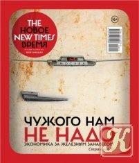 Журнал Книга The New Times № 12 13 апреля 2015
