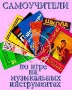 Книга Самоучители по игре на музыкальных инструментах (132 книги +CD)