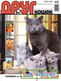 Аудиокнига Друг кошек № 1-12 2005