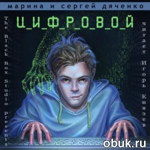 Аудиокнига Марина и Сергей Дяченко - Цифровой, или Brevis est (аудиокнига)
