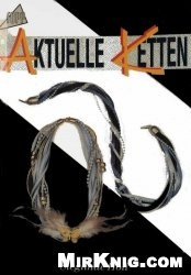 Книга Aktuelle Ketten