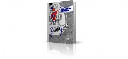 Книга «Забавная химия: Занимательные, безопасные и простые химические опыты», Дмитрий Шкурко. Книга представляет собой сборник занима
