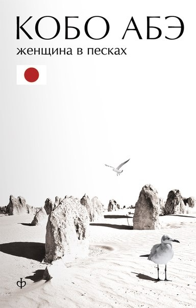 Книга Женщина в песках
