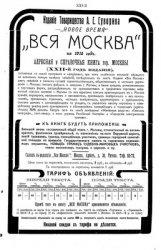 Книга Вся Москва. Адресная и справочная книга на 1915 год