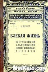 Боевая жизнь 16-й стрелковой Ульяновской им. Киквидзе дивизии