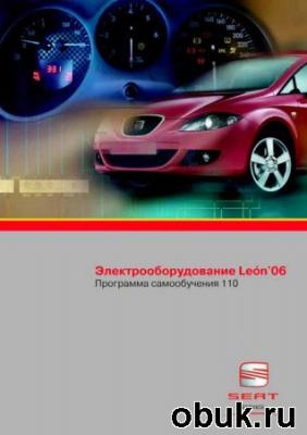 Книга SEAT Leon - Электрооборудование Leon 2006
