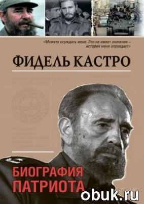 Книга Фидель Кастро. Биография патриота