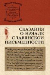 Книга Сказания о начале славянской письменности
