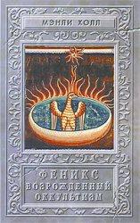 Книга Феникс или Возрожденный Оккультизм