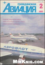 Журнал Гражданская авиация №2 1993